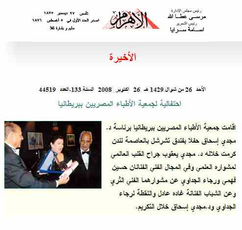 Certificate of Appreciation to Professor Sir Magdi Yacoub, Ahram 2008